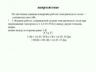 Не системная единица измерения работы электрического поля — электронвольт (эВ).
