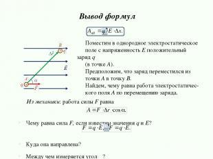 Поместим в однородное электростатическое поле с напряженность E положительный за