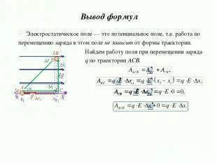 Найдем работу поля при перемещении заряда q по траектории ACB. Вывод формул Элек