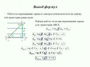 Найдем работу поля при перемещении заряда q по траектории ABCA. Вывод формул Раб