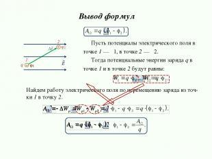 Найдем работу электрического поля по перемещению заряда из точ- ки 1 в точку 2.