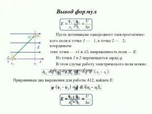 Приравнивая два выражения для работы A12, найдем E: Вывод формул Пусть потенциал