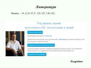 Литература Физика – 10. § 16-17, С. 121-127, 130-132. Подробнее