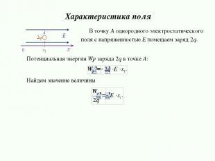 Потенциальная энергия Wp зарядa 2q в точке А: Найдем значение величины Характери