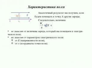 Аналогичный результат мы получим, если будем помещать в точку А другие заряды. С