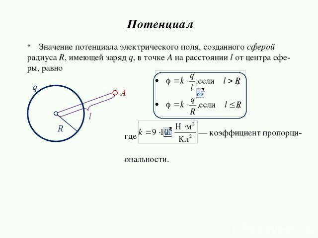 где ональности. Значение потенциала электрического поля, созданного сферой радиуса R, имеющей заряд q, в точке A на расстоянии l от центра сфе- ры, равно Потенциал — коэффициент пропорци-