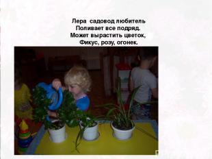 Лера садовод любитель Поливает все подряд. Может вырастить цветок, Фикус, розу,