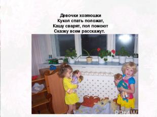 Девочки хозяюшки Кукол спать положат, Кашу сварят, пол помоют Сказку всем расска