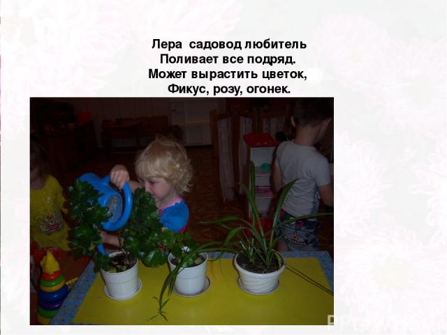 Лера садовод любитель Поливает все подряд. Может вырастить цветок, Фикус, розу, огонек.