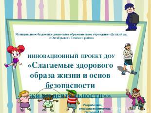 Муниципальное бюджетное дошкольное образовательное учреждение «Детский сад с.Окт