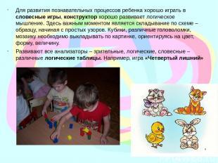 Для развития познавательных процессов ребенка хорошо играть в словесные игры, ко