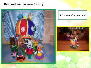 Вязаный пальчиковый театр Сказка «Теремок»