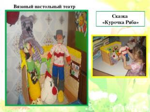 Вязаный настольный театр театр Сказка «Курочка Ряба»