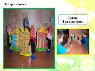 Театр из ложек Сказка Три поросёнка