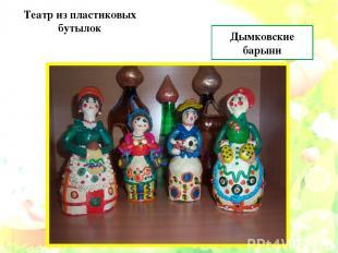 Театр из пластиковых бутылок Дымковские барыни