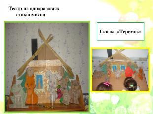 Театр из одноразовых стаканчиков Сказка «Теремок»