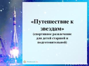 «Путешествие к звездам» (спортивное развлечение для детей старшей и подготовител