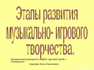 Музыкальный руководитель МБДОУ «Детский сад КВ с. Октябрьское» Баранова Элина Ни