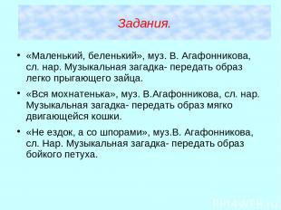 Задания. «Маленький, беленький», муз. В. Агафонникова, сл. нар. Музыкальная зага