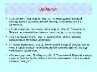 Задания. «Сапожник», чеш. нар. п., обр. Ан. Александрова. Первый эпизод- шитьё с