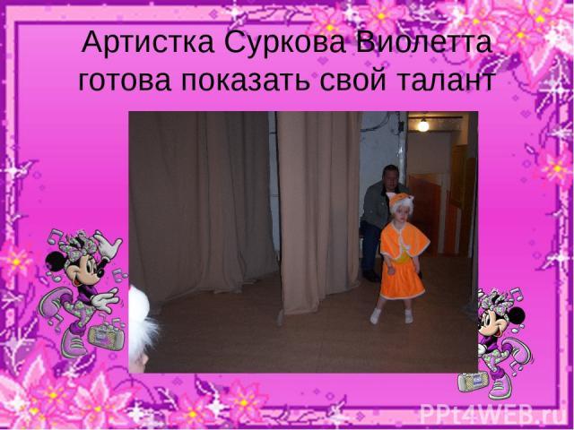 Артистка Суркова Виолетта готова показать свой талант