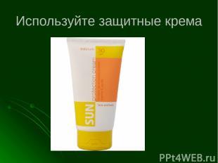 Используйте защитные крема
