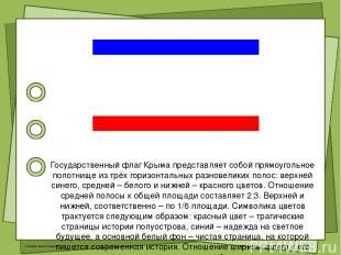 Государственный флаг Крыма представляет собой прямоугольное полотнище из трёх го