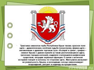 Трактовка символов герба Республики Крым такова: красное поле щита – драматическ