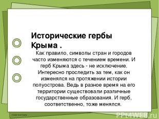 Исторические гербы Крыма . Как правило, символы стран и городов часто изменяются