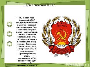Герб Крымской АССР Выглядел герб Крымской АССР следующим образом: в центре - кра
