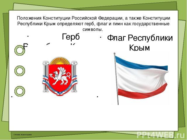 Положения Конституции Российской Федерации, а также Конституции Республики Крым определяют герб, флаг и гимн как государственные символы. Герб Республики Крым Флаг Республики Крым © Фокина Лидия Петровна