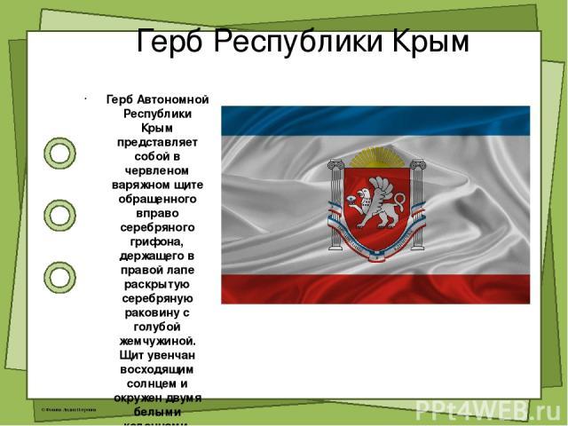 Герб Республики Крым Герб Автономной Республики Крым представляет собой в червленом варяжном щите обращенного вправо серебряного грифона, держащего в правой лапе раскрытую серебряную раковину с голубой жемчужиной. Щит увенчан восходящим солнцем и ок…