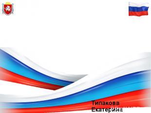 Итоговое сочинение (изложение) в Республике Крым в 2016/2017 учебном году Типако