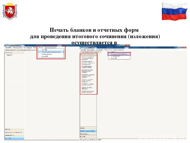Печать бланков и отчетных форм для проведения итогового сочинения (изложения) осуществляется в ПО «Планирование ГИА (ЕГЭ) 2017» в разделе «Отчеты» «Итоговое сочинение (изложение)»