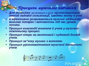 Принципи музичного навчання Для розвитку музичного слуху застосовується метод ла