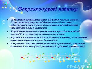 Вокально-хорові навички це комплекс автоматизованих дій різних частин голосо-дих