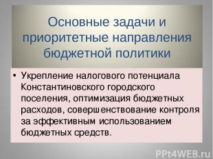 Укрепление налогового потенциала Константиновского городского поселения, оптимиз