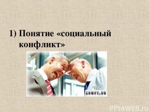 Понятие «социальный конфликт»