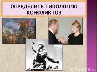 Газовый конфликт России и Украины Великая отечественная война Революция 1917 год