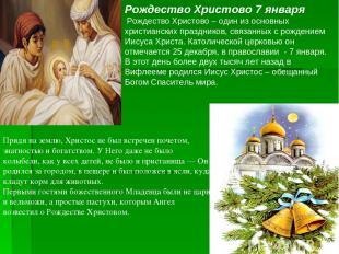 Рождество Христово 7 января Рождество Христово – один из основных христианских п