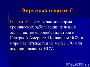 Вирусный гепатит С Гепатит С – самая частая форма хронических заболеваний печени