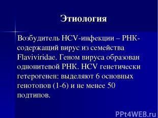 Этиология Возбудитель HСV-инфекции – РНК-содержащий вирус из семейства Flaviviri