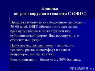 Клиника острого вирусного гепатита С (ОВГС) Продолжительность инкубационного пер