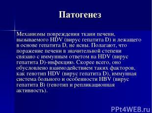 Патогенез Механизмы повреждения ткани печени, вызываемого HDV (вирус гепатита D)