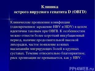 Клиника острого вирусного гепатита D (ОВГD) Клинические проявления коинфекции (о
