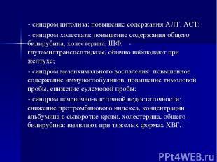 - синдром цитолиза: повышение содержания АЛТ, АСТ; - синдром холестаза: повышени