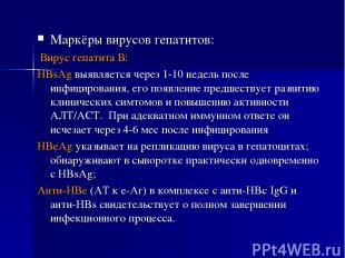 Маркёры вирусов гепатитов: Вирус гепатита В: HBsAg выявляется через 1-10 недель