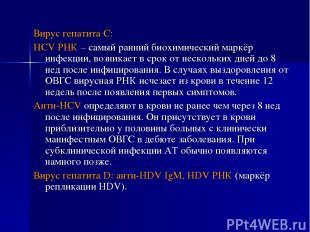 Вирус гепатита С: HCV РНК – самый ранний биохимический маркёр инфекции, возникае