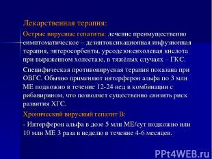 Лекарственная терапия: Острые вирусные гепатиты: лечение преимущественно симптом