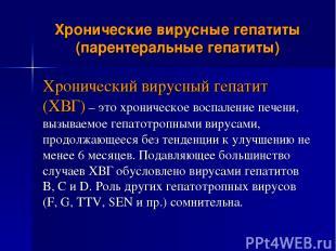 Хронические вирусные гепатиты (парентеральные гепатиты) Хронический вирусный геп